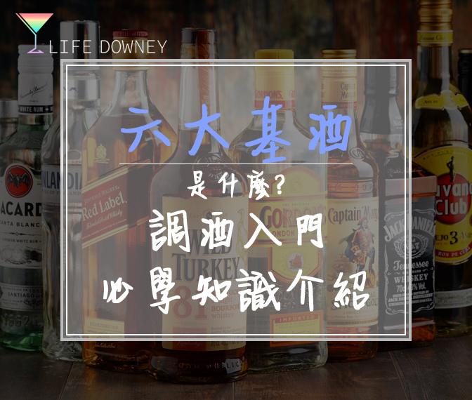 六大基酒是什麼?調酒入門必學知識、基酒介紹!