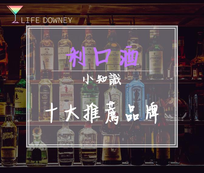 利口酒,香甜酒,LIQUEUR,利口酒十大推薦品牌