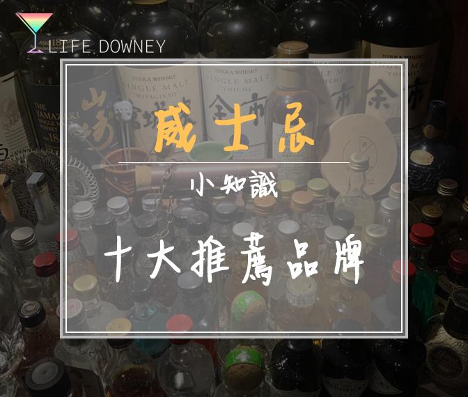 威士忌WHISKY介紹 – 六大基酒之一!十大威士忌推薦品牌!