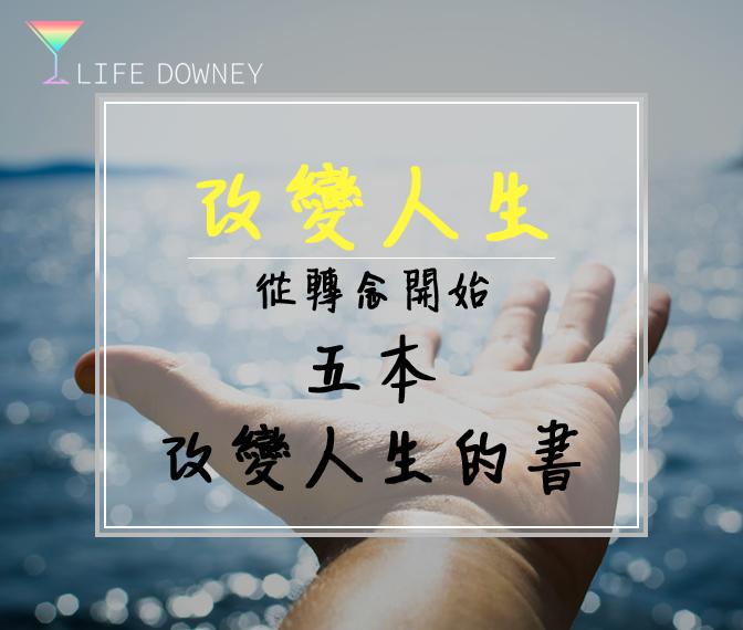 想要改變人生,從轉念開始!五本改變人生的書!