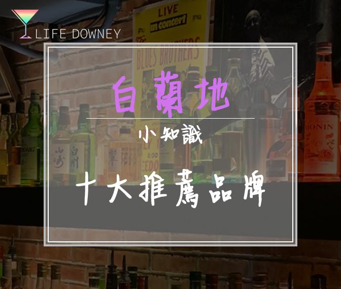 白蘭地BRANDY介紹 – 六大基酒之一!十大白蘭地推薦品牌!