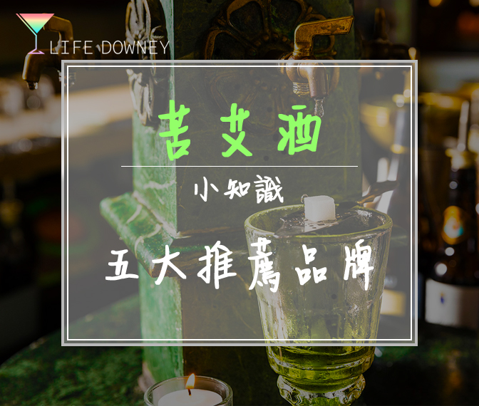 苦艾酒ABSINTHE介紹 – 常見烈酒之一!五大苦艾酒推薦品牌!