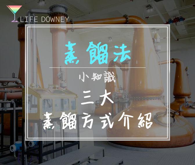 烈酒怎麼出來的?是用蒸餾法!三大蒸餾方式介紹!