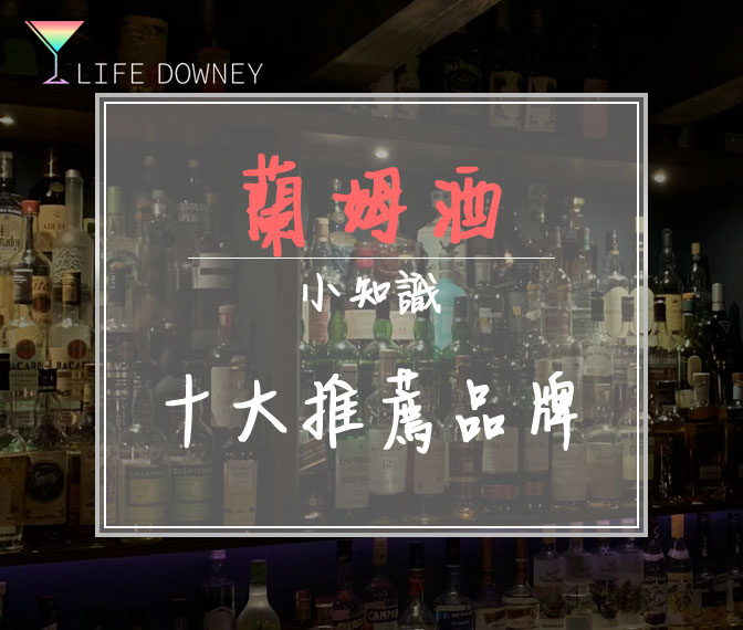 蘭姆酒,RUM,蘭姆酒十大推薦品牌