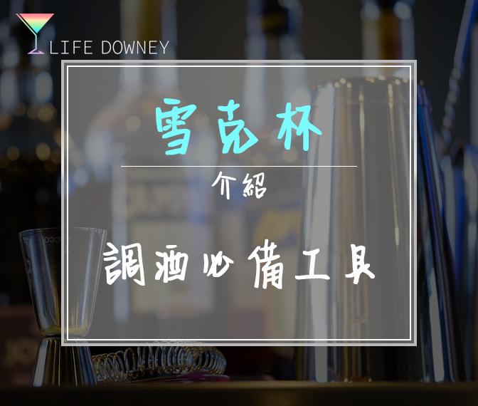 雪克杯SHAKER – 調酒必備工具!雪克杯的使用方式、選擇介紹!