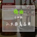 梅酒,umeshu,梅酒六大推薦品牌