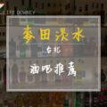 麥田淡水,taipeibar,台北酒吧介紹