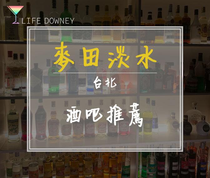 麥田淡水 個性啤酒酒吧 台北酒吧介紹