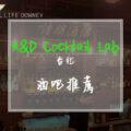 R&D,Taipei bar,台北酒吧介紹