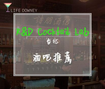 R&D Cocktail Lab 無酒單酒吧 台北酒吧介紹