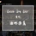 bookingbar,taipeibar,台北酒吧介紹