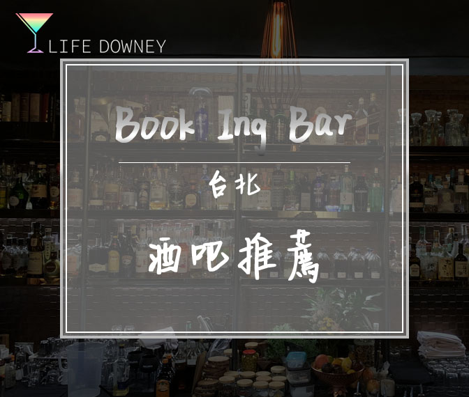 Book ing bar 氣氛型酒吧 台北酒吧介紹