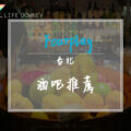 Forplay,taipeibar,台北酒吧介紹,酒吧