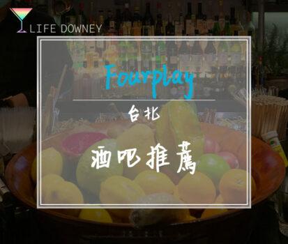 Fourplay 亨利爵士琴酒酒吧 台北酒吧介紹