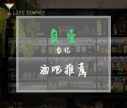 負壹 香氣型水煙酒吧 台北酒吧介紹