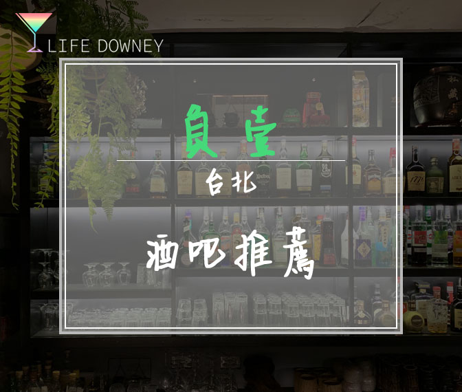 負壹,taipeibar,台北酒吧介紹