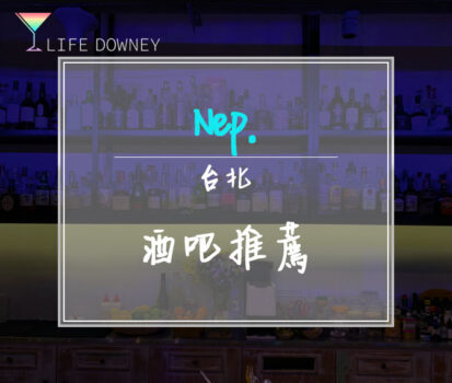 Nep. 深海風放鬆型酒吧 台北酒吧介紹
