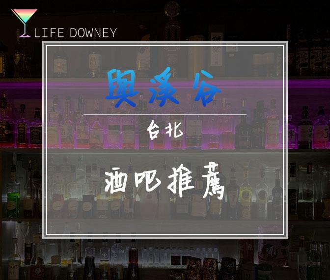 與溪谷 交友型酒吧 台北酒吧介紹